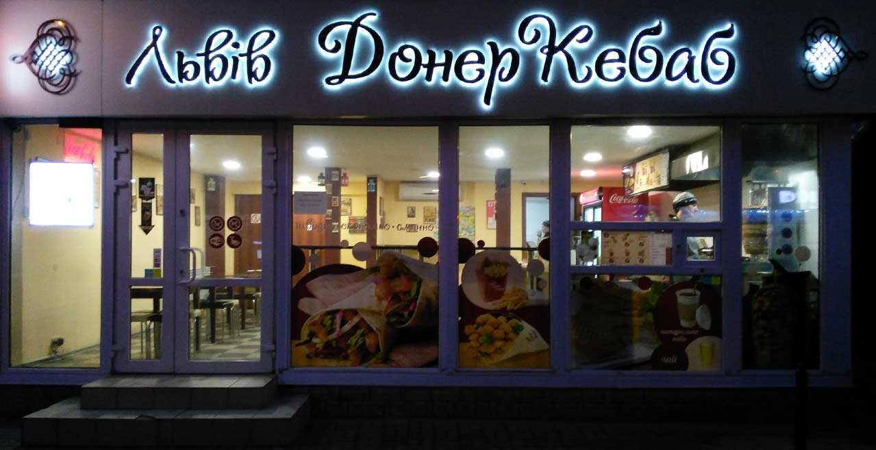 Lviv Döner Kebab Salonu, Lviv Türk Mutfağı, Lviv Türk Lezzetleri, Lviv Türk İşletmeleri, Lviv Turkish Kebab, Lviv Döner, Lviv Türk Dürümcü, Lviv de Yemek