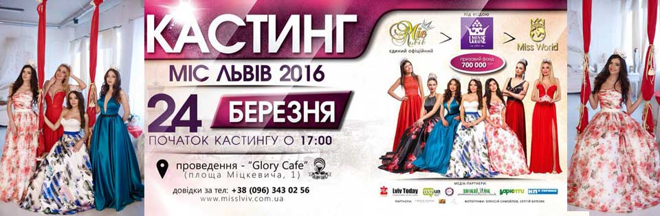 Miss Lviv 2016