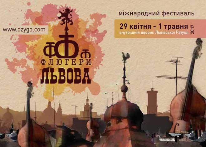 Lviv Flugery Lvova, Lviv Uluslararası Müzik Festivali, Lviv Caz, Flugery Lvova, Lviv Festivalleri, Lviv Mayıs Festival, Lviv 2017 Festival, Ukrayna Sanat, Ukrayna Lviv Festival, Lviv Müzik