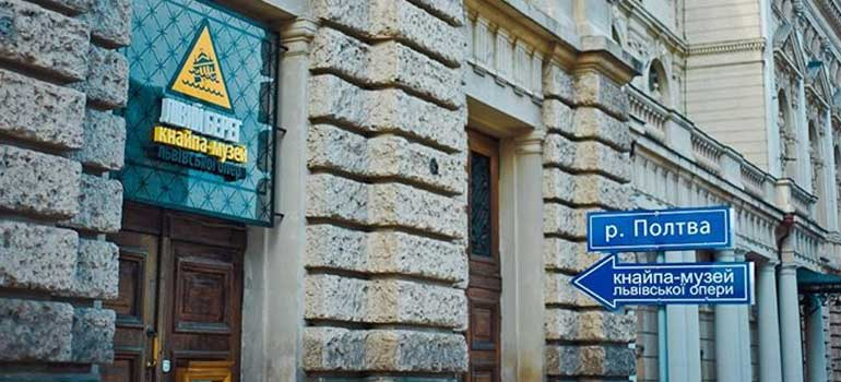 Left Bank Restaurant, Lviv The Left Bank, Opera Underground Restaurant, Лівий берег, Фестиваль-ресторація, Opera Underground restaurant Lviv, Lviv underground restaurant, Lviv Popüler Yerler